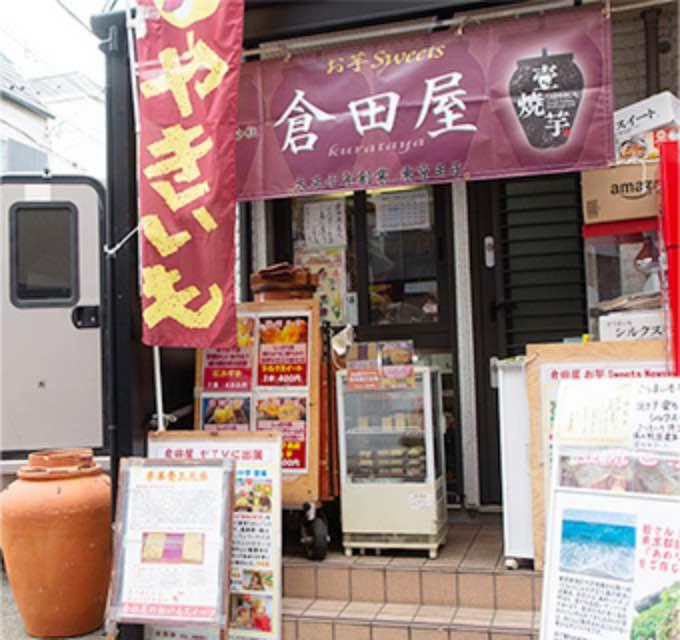 倉田屋店舗外観