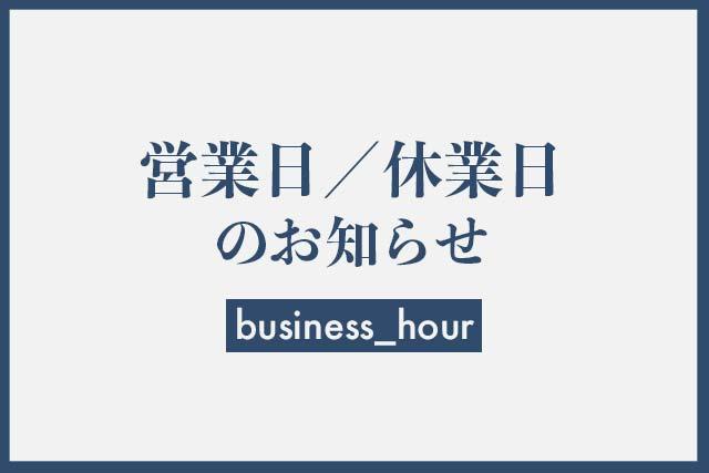 2021年3月26日(金)の営業時間について