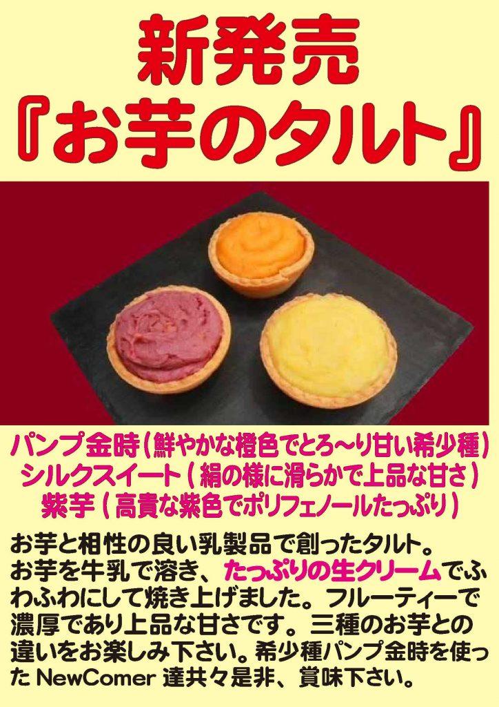 倉田屋お芋sweetsのnewcomer紹介