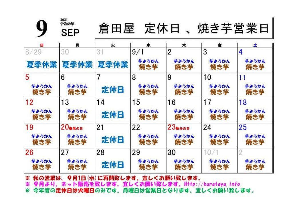 2021年 9月の営業日について
